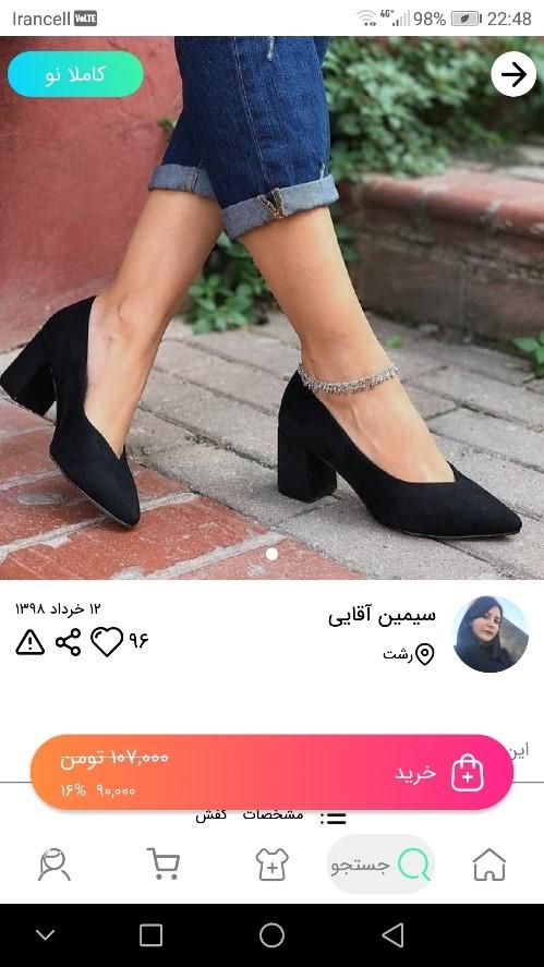 خرید کفش پاشنه کوتاه از اپلیکیشن کمدا