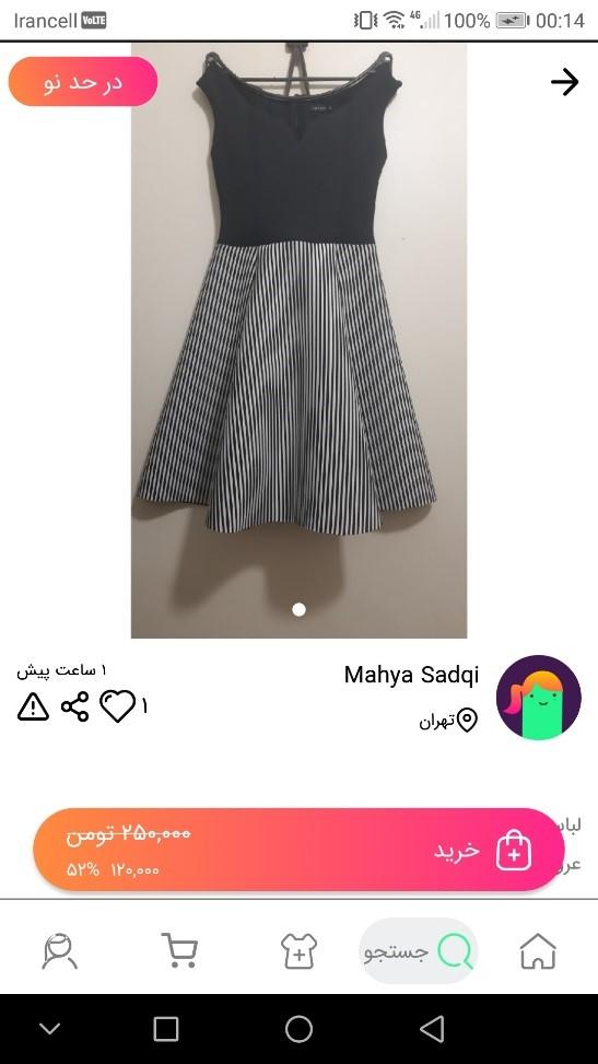 خرید لباس مجلسی از کمدا