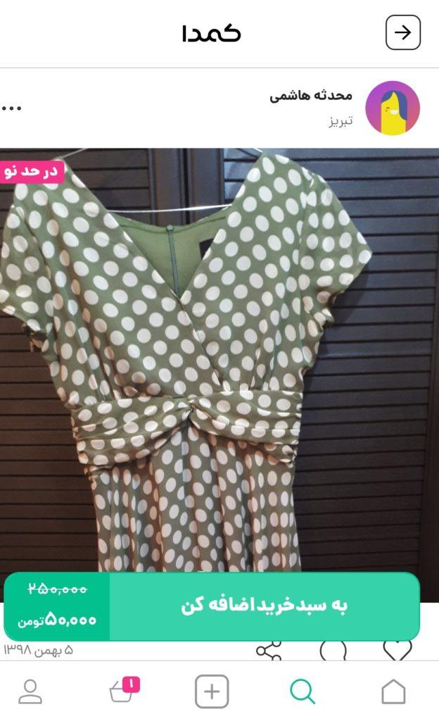 خرید لباس مجلسی خال خالی از کمدا
