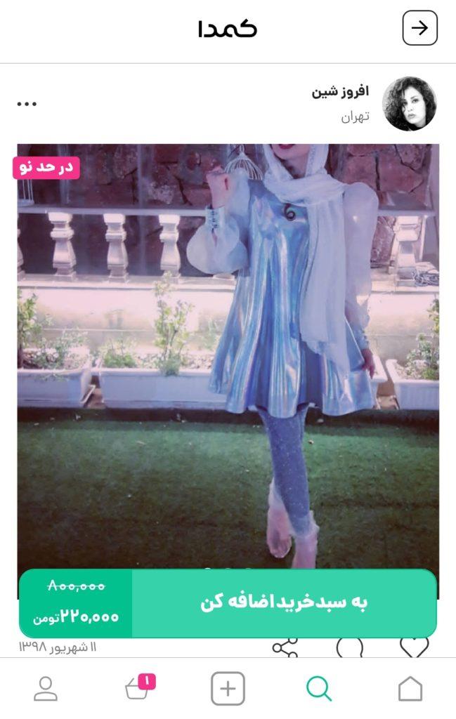 خرید لباس مجلسی هولوگرامی از کمدا