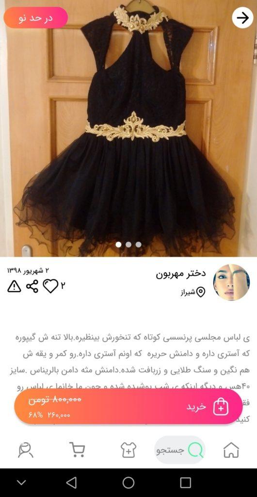 خرید لباس مجلسی مناسب برای خانمهای قد کوتاه از کمدا