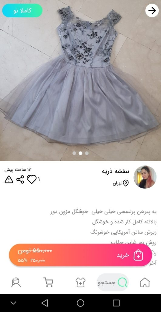 خرید لباس مجلسی پف دار از کمدا