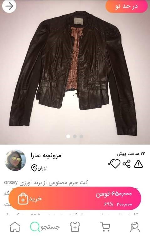خرید لباس مجلسی چرم کوتاه با اپلیکیشن کمدا