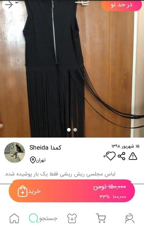خرید لباس مجلسی ریشه دار از کمدا