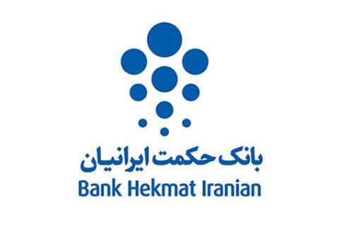 فعال سازی رمز پویا بانک حکمت ایرانیان
