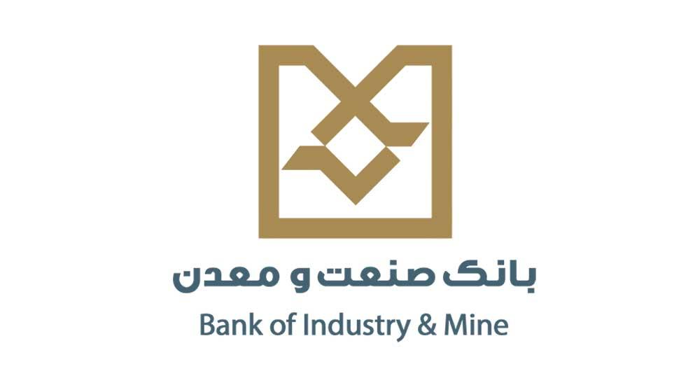 فعال سازی رمز پویا بانک صنعت و معدن