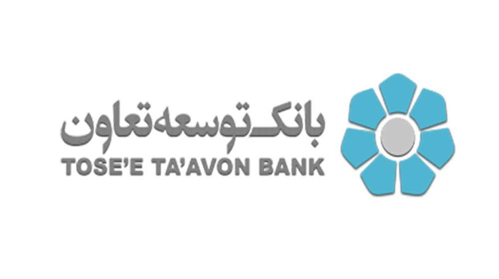 فعال سازی رمز پویا بانک توسعه تعاون