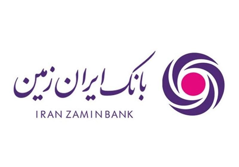 فعال سازی رمز پویا بانک ایران زمین