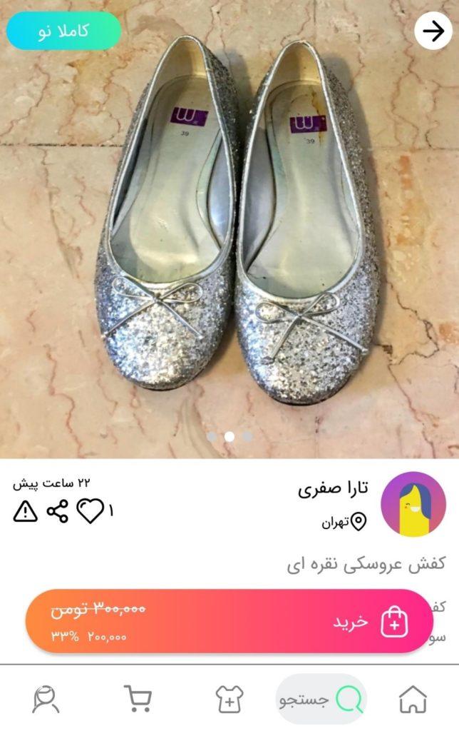 خرید کفش عروس نقره ای از اپلیکیشن کمدا