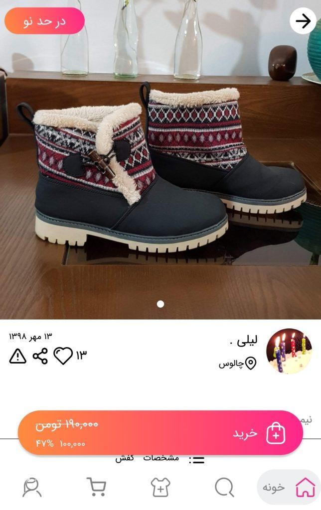 خرید کفش زمستانه زنانه جدید از اپلیکیشن کمدا
