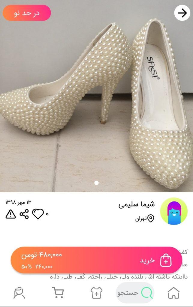 خرید کفش عروس مقرون به صرفه از اپلیکیشن کمدا