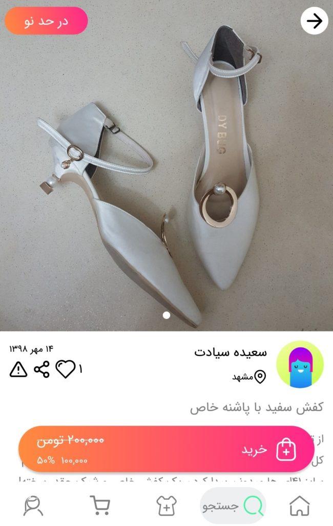 خرید کفش عروس پاشنه گربه ای از اپلیکیشن کمدا