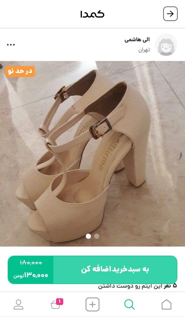 خرید با تخفیف کفش پاشنه بلند از کمدا