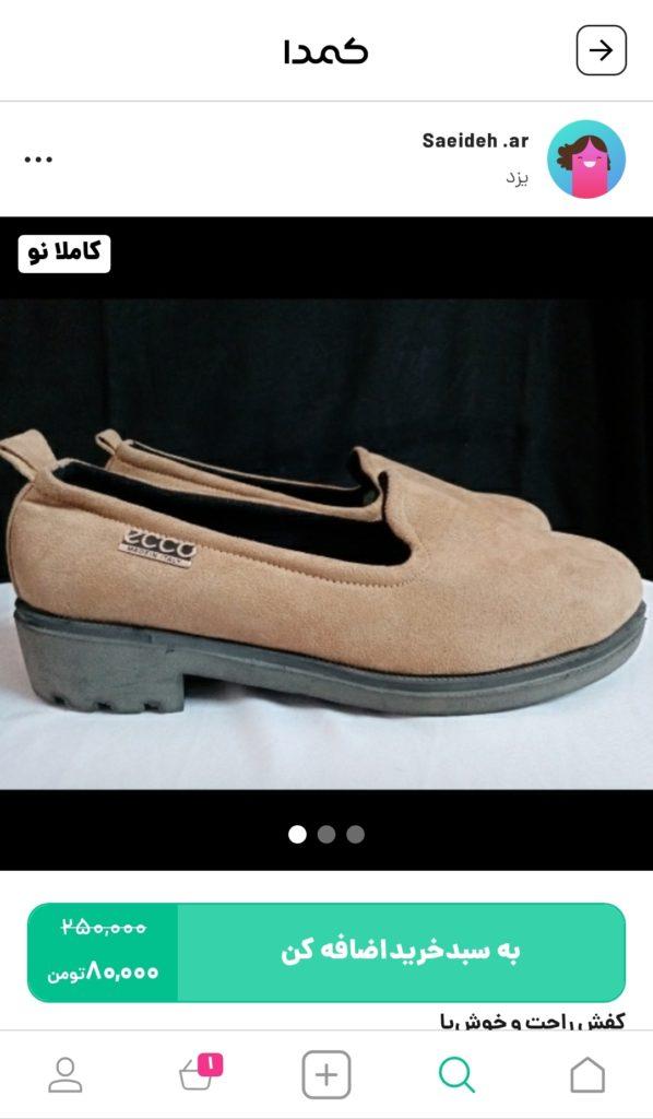 خرید کفش زنانه Ecco از اپلیکیشن کمدا
