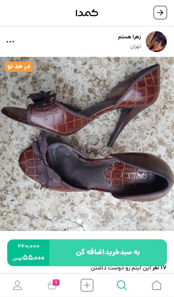 خرید کفش زنانه Aldo از اپلیکیشن کمدا