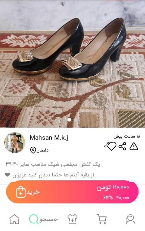 خرید کفش پاشنه دار زنانه از کمدا