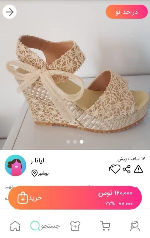 خرید کفش پاشنه لژدار زنانه از کمدا