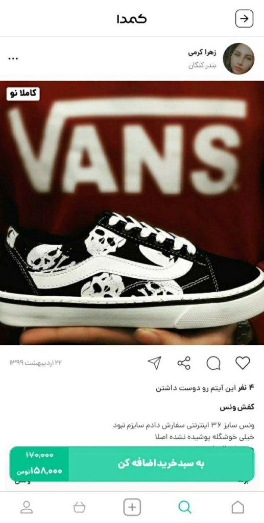 خرید کفش زنانه ونس از اپلیکیشن کمدا