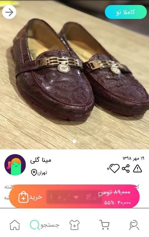 خرید کفش تخت از کمدا