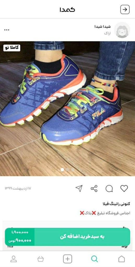 خرید کفش فیلا از اپلیکیشن کمدا