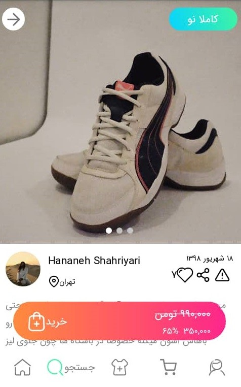 خرید کفش درسا از اپیکیشن کمدا