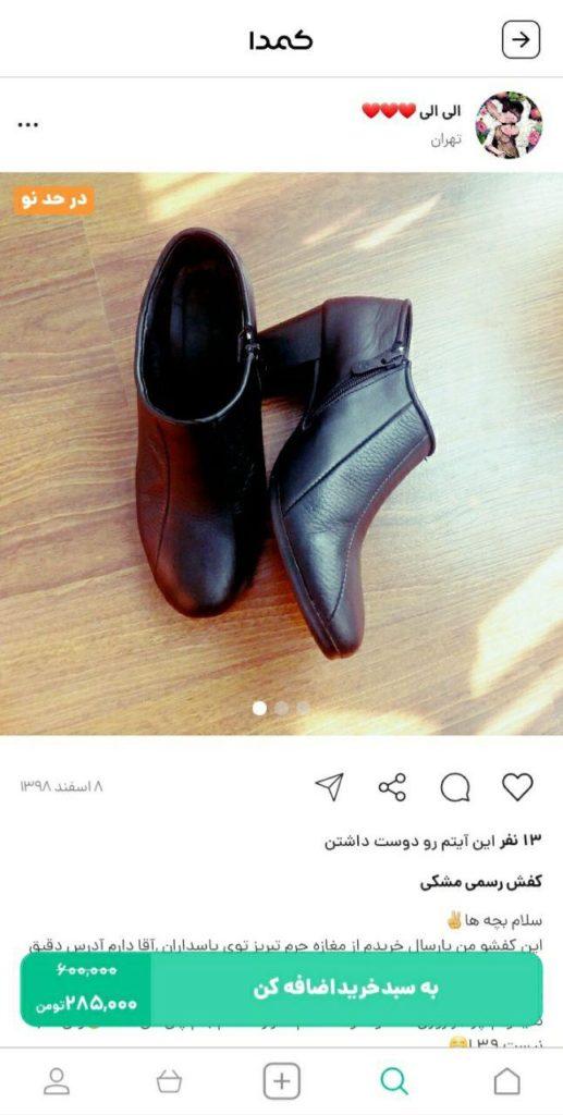 خرید کفش زنانه چرم تبریز از اپلیکیشن کمدا