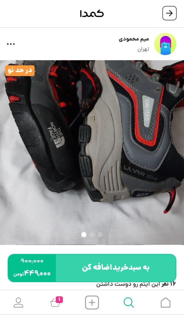 خرید کفش نورث فیس از اپلیکیشن کمدا