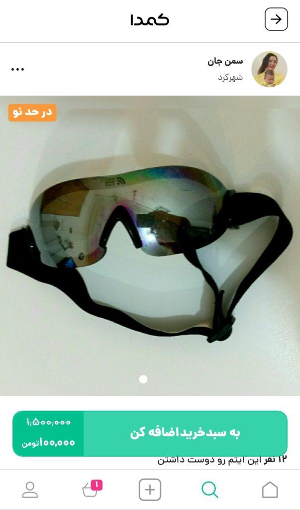 خرید عینک نورث فیس از اپلیکیشن کمدا