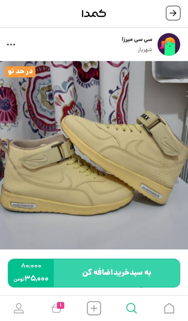 خرید کفش ایرمکس از اپلیکیشن کمدا