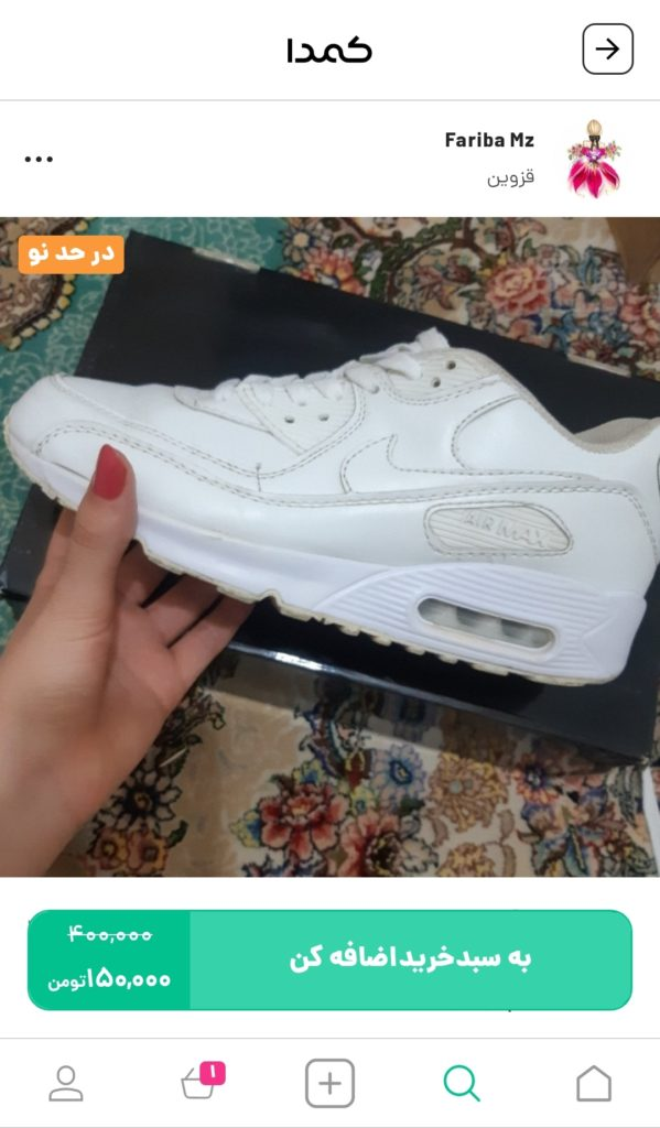 خرید کفش air max از اپلیکیشن کمدا