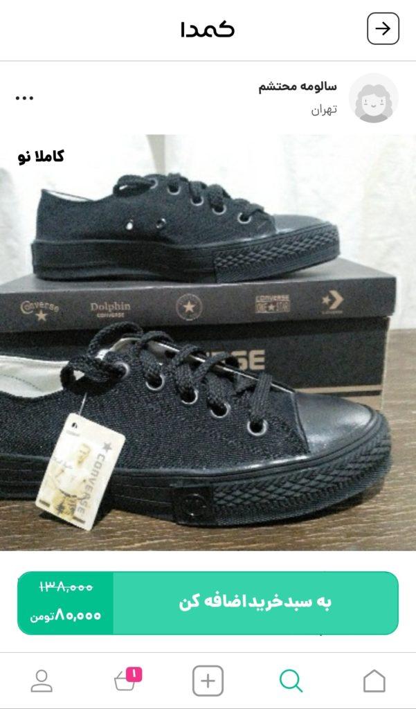 خرید کفش آل استار از اپلیکیشن کمدا