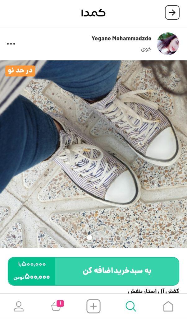 خرید کفش all star از اپلیکیشن کمدا