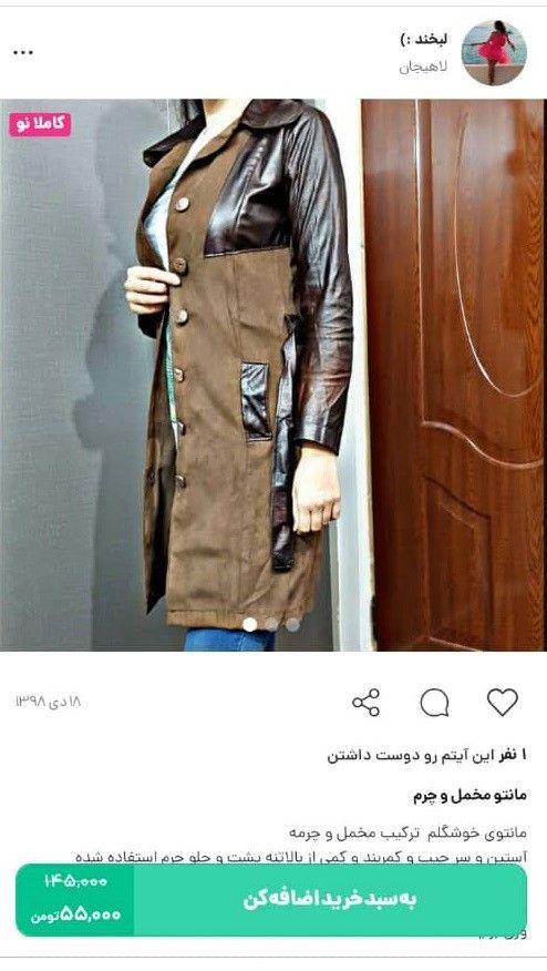 خرید مانتو مخمل از اپلیکیشن کمدا