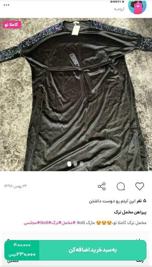 خرید لباس مجلسی مخمل ترکیه از اپلیکیشن کمدا