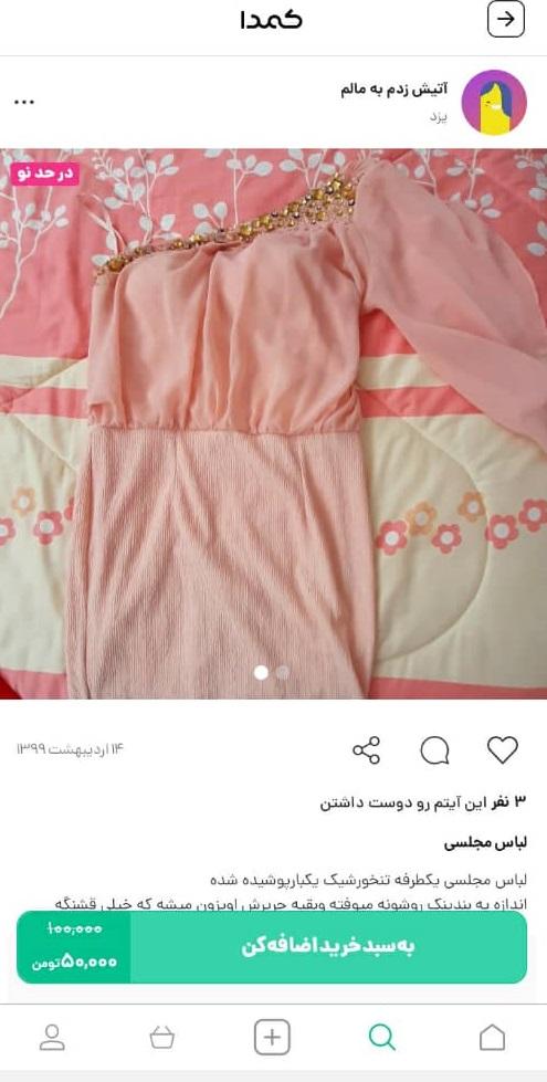 خرید لباس مجلسی از طریق اپلیکیشن کمدا