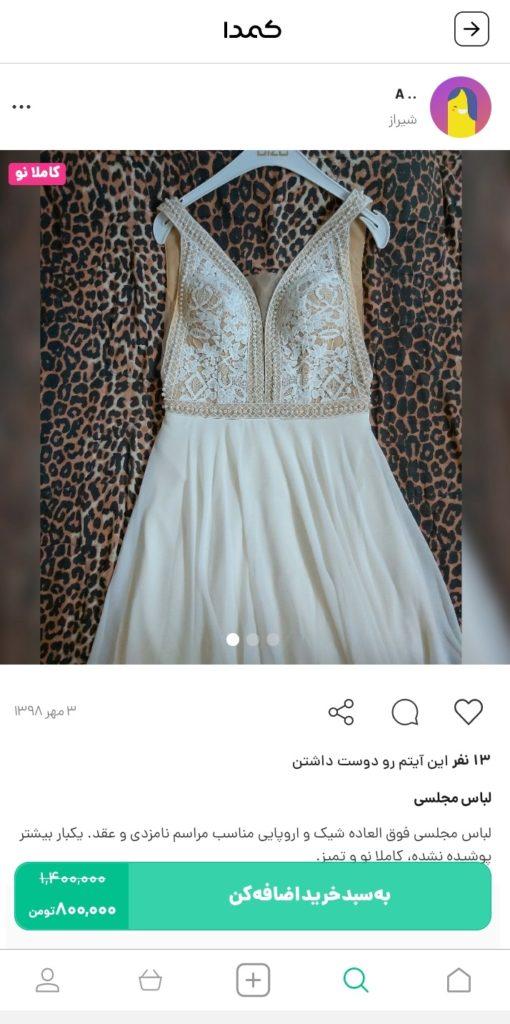 خرید لباس مجلسی از اپلیکیشن کمدا