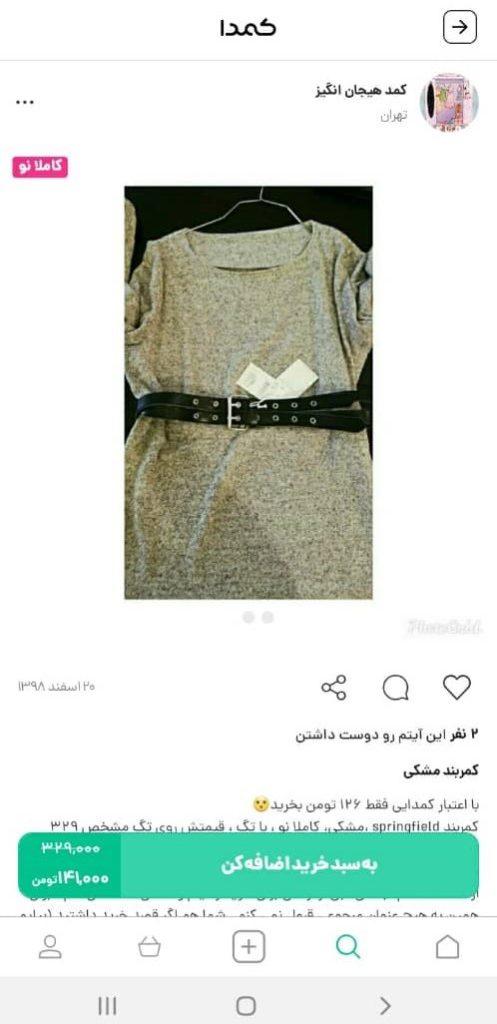 خرید مدل جدید کمربند زنانه از اپلیکیشن کمدا