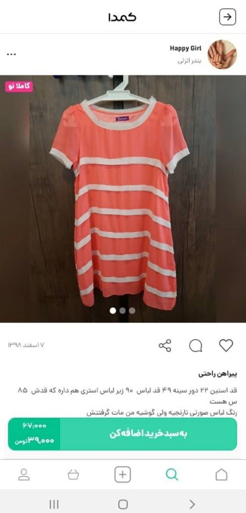 خرید لباس راحتی از کمدا