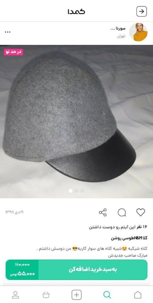 خرید کلاه جدید زنانه و دخترانه از کمدا