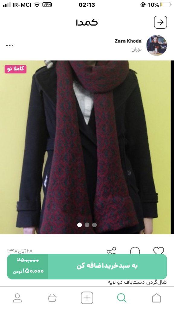 خرید مدل جدید شال گردن زنانه و دخترانه از کمدا