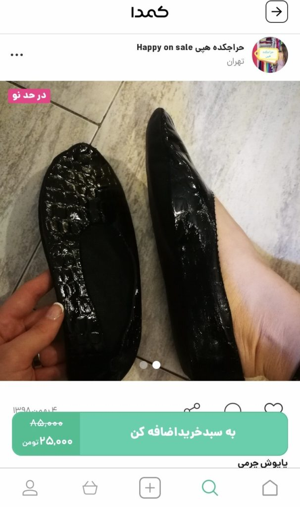 خرید پاپوش زنانه از اپلیکیشن کمدا