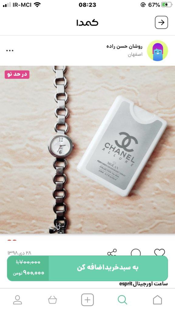 خرید مدل جدید ساعت زنانه از کمدا