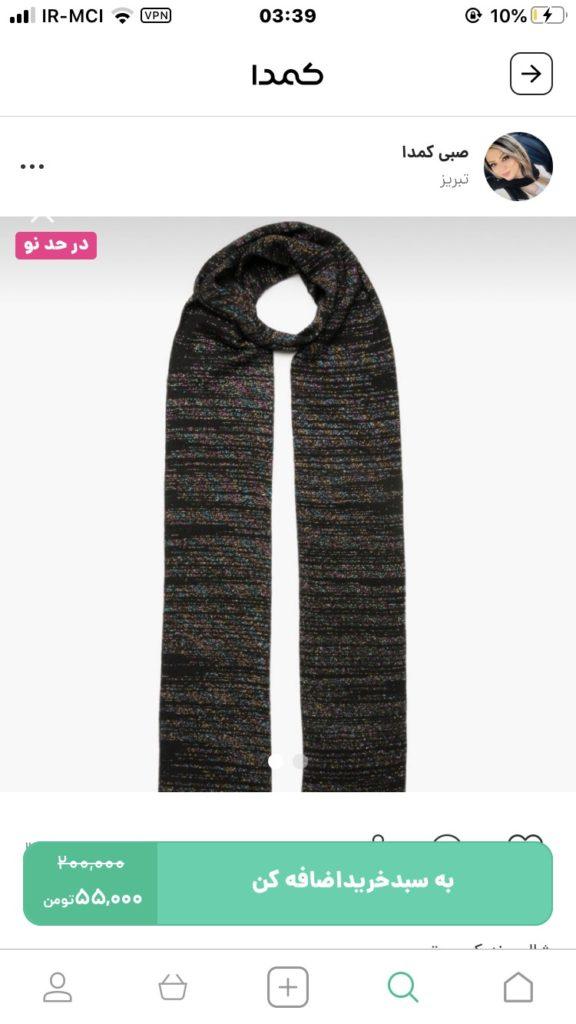 خرید شال گردن زنانه و دخترانه از کمدا
