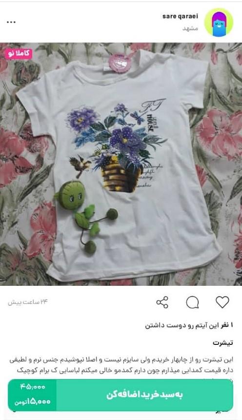 خرید تیشرت زنانه و دخترانه از کمدا
