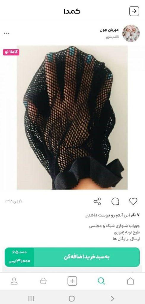 خرید مدل جدید جوراب شلواری از اپلیکیشن کمدا
