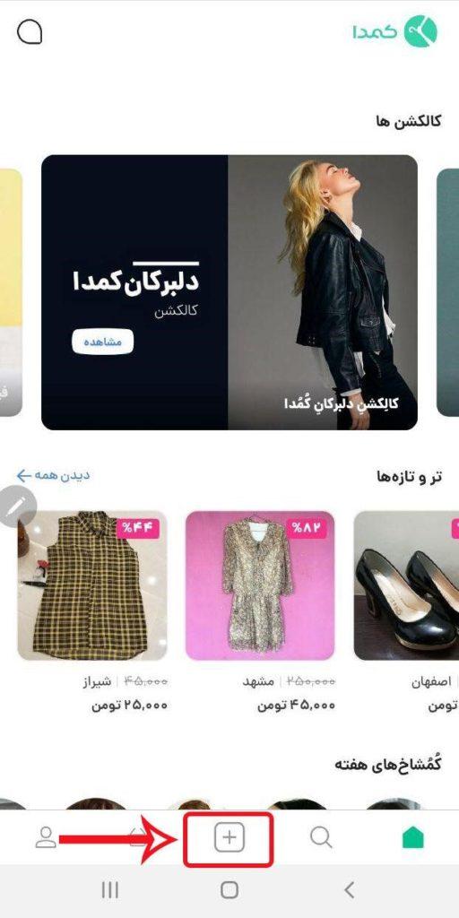 apps1 512x1024 - دسته بندی های جدید کمدا- لوازم آرایش و کتاب (جایزه 1میلیونی بهترین عکس)