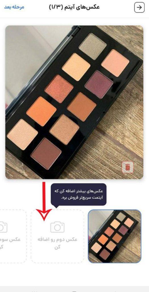 apps3 525x1024 - دسته بندی های جدید کمدا- لوازم آرایش و کتاب (جایزه 1میلیونی بهترین عکس)