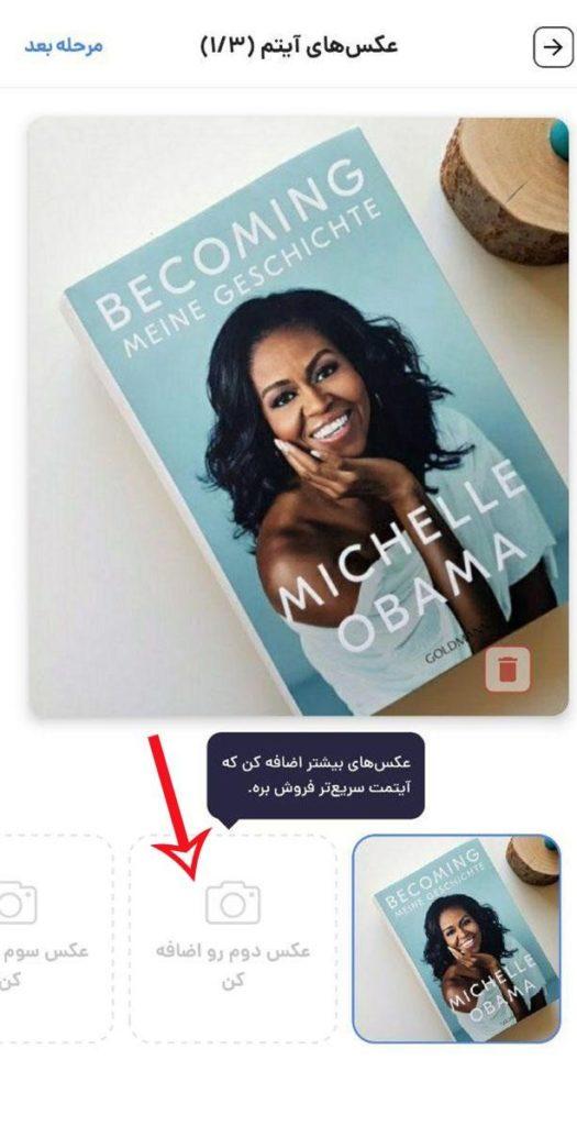 books5 525x1024 - دسته بندی های جدید کمدا- لوازم آرایش و کتاب (جایزه 1میلیونی بهترین عکس)