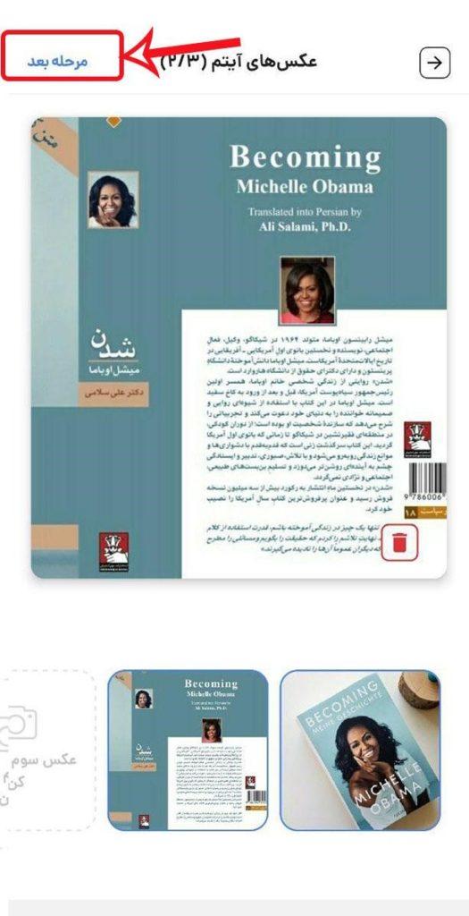 books6 525x1024 - دسته بندی های جدید کمدا- لوازم آرایش و کتاب (جایزه 1میلیونی بهترین عکس)
