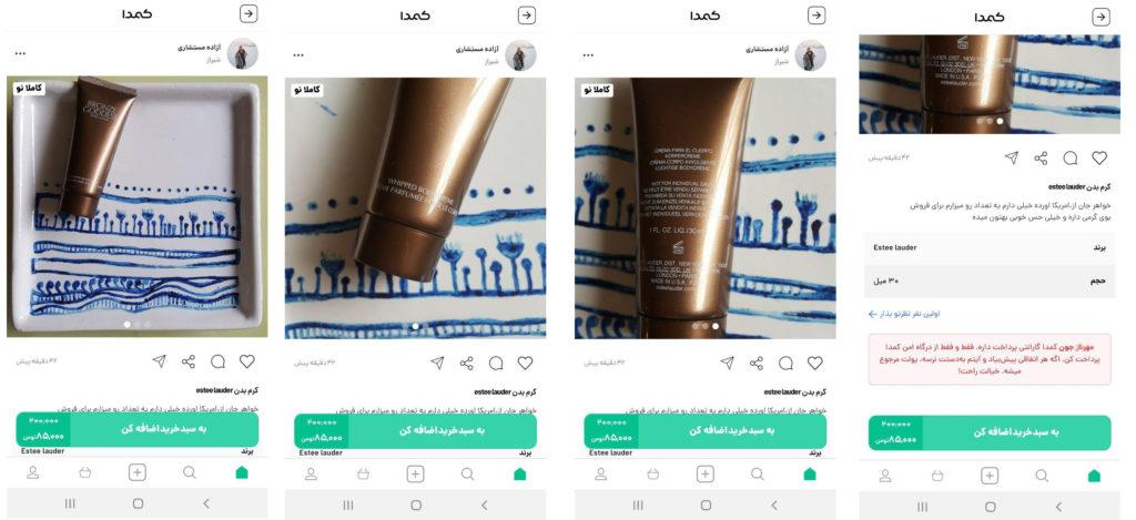 cosmetic sample 1024x469 - دسته بندی های جدید کمدا- لوازم آرایش و کتاب (جایزه 1میلیونی بهترین عکس)